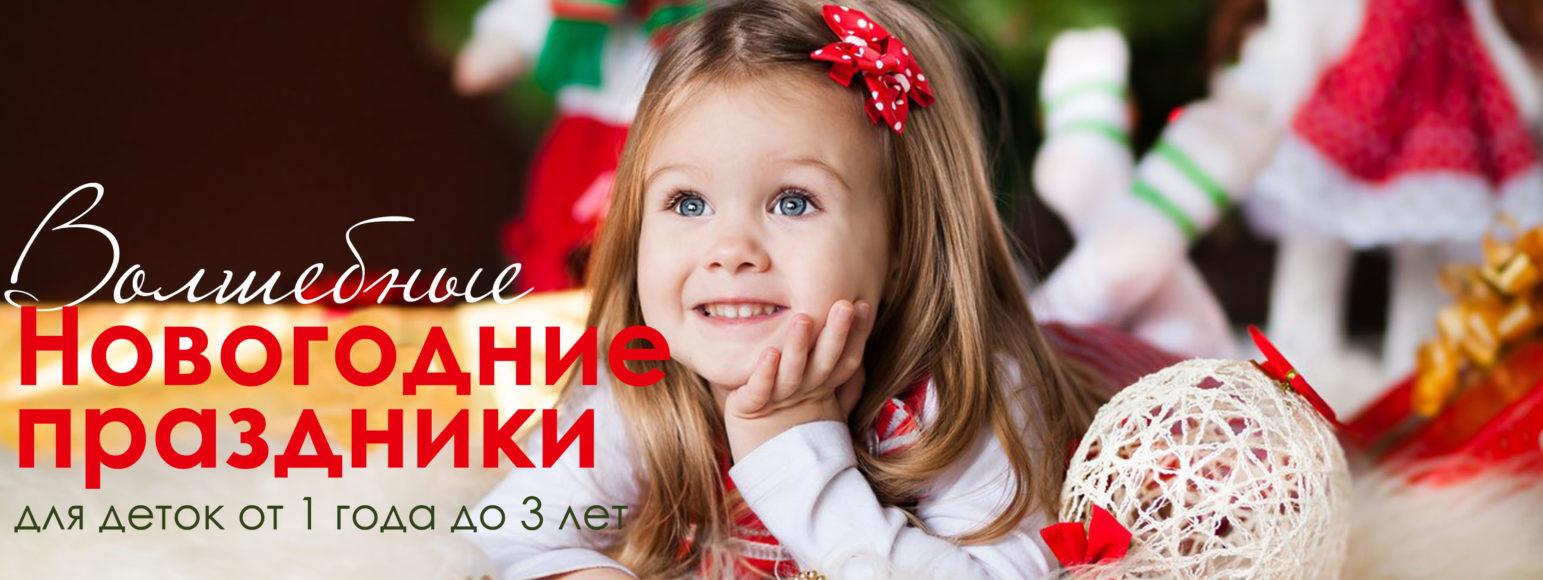 новогодние праздники детские в севастополе