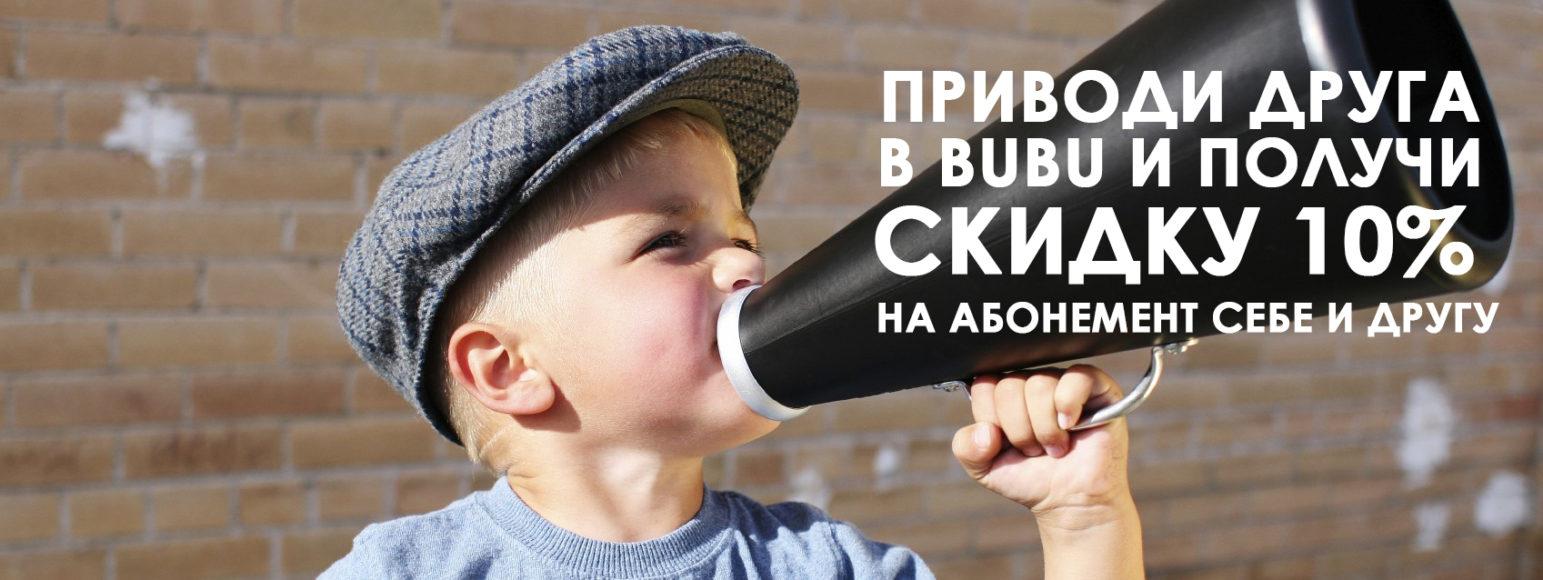 центр детского развития bubu севастополь акции скидки