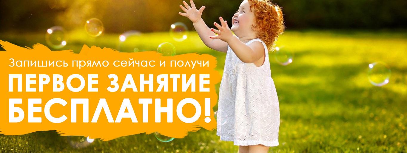 первое занятие бесплатно центр детского развития bubu севастополь